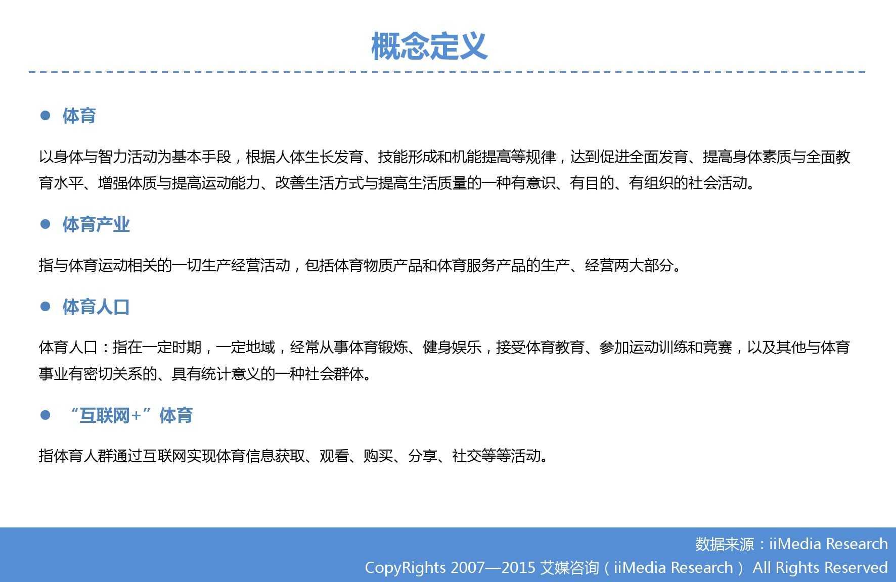 """艾媒咨询:2015年中国""""互联网+""""体育研究_000003"""