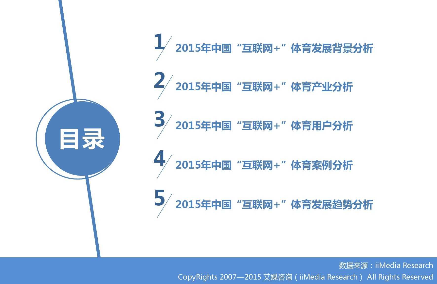"""艾媒咨询:2015年中国""""互联网+""""体育研究_000004"""