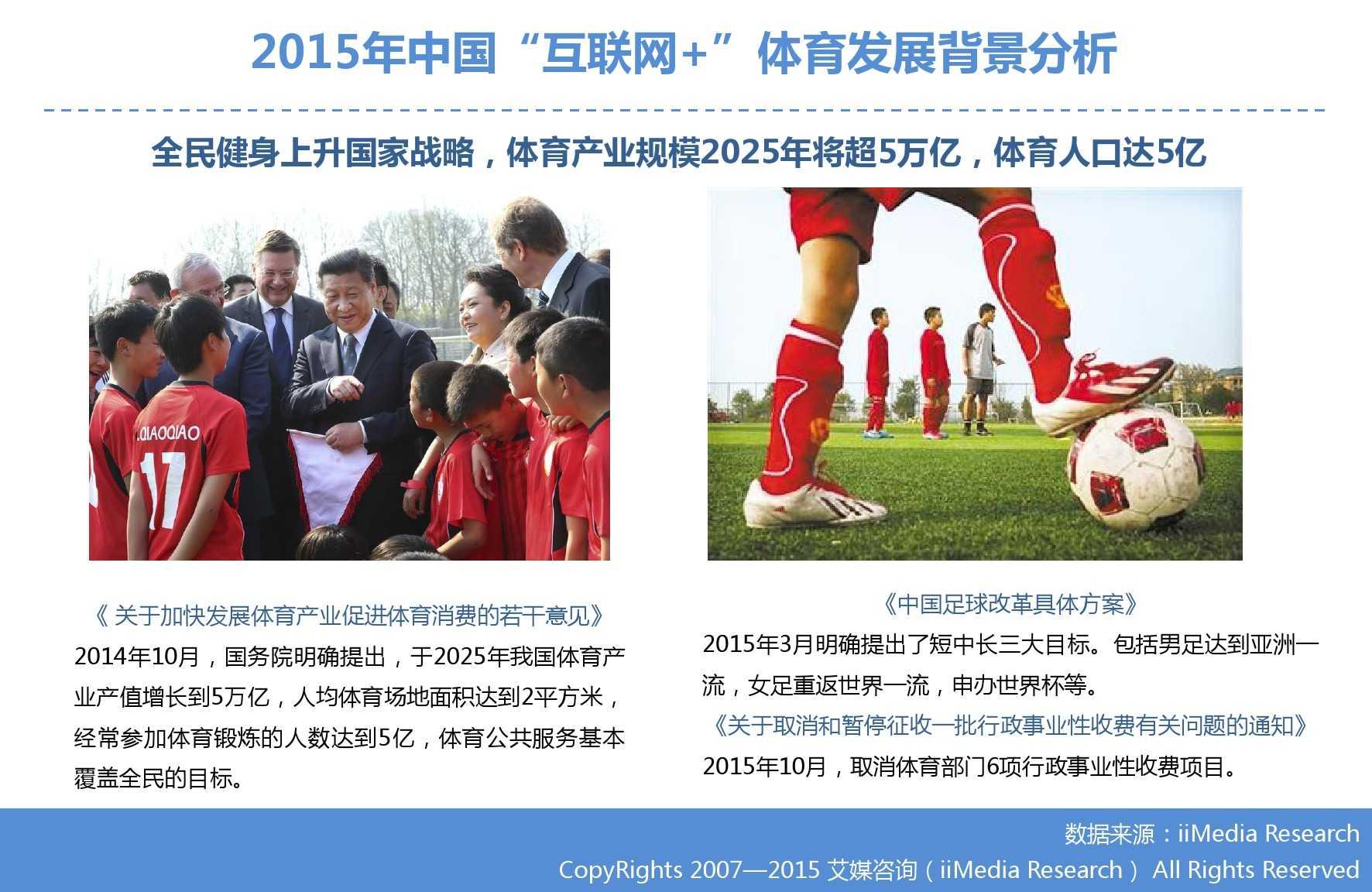 """艾媒咨询:2015年中国""""互联网+""""体育研究_000008"""