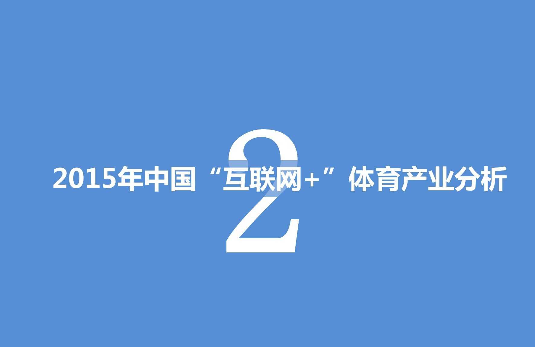 """艾媒咨询:2015年中国""""互联网+""""体育研究_000009"""