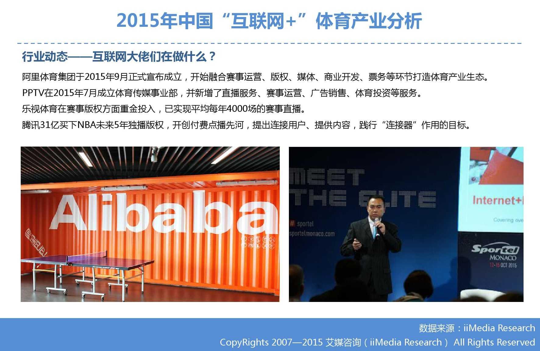 """艾媒咨询:2015年中国""""互联网+""""体育研究_000010"""