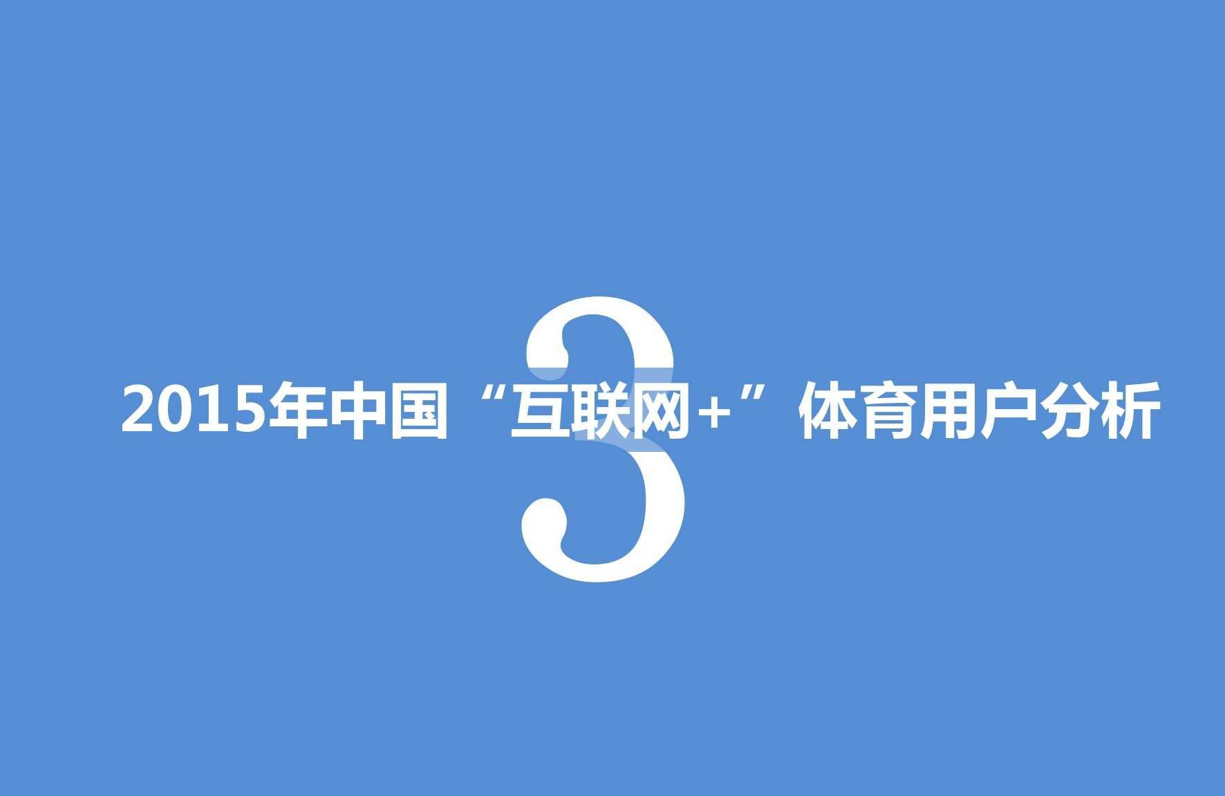 """艾媒咨询:2015年中国""""互联网+""""体育研究_000016"""