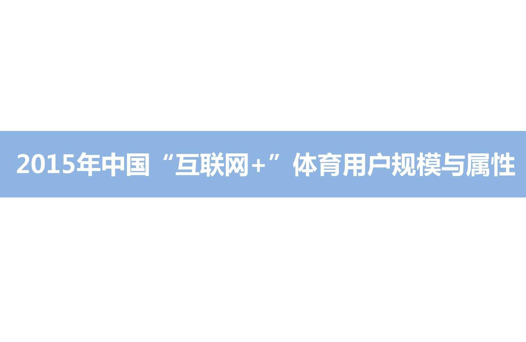 """艾媒咨询:2015年中国""""互联网+""""体育研究_000017"""