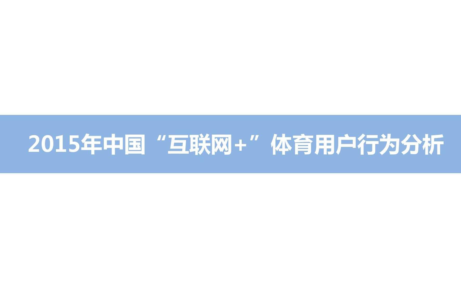 """艾媒咨询:2015年中国""""互联网+""""体育研究_000021"""