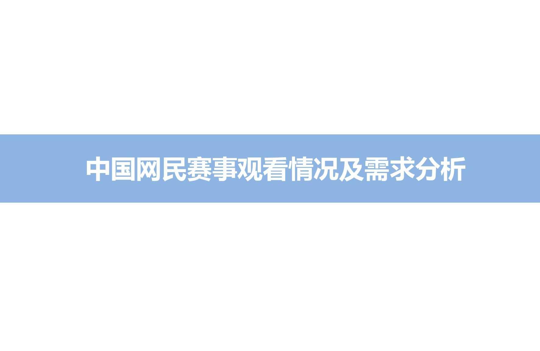 """艾媒咨询:2015年中国""""互联网+""""体育研究_000026"""