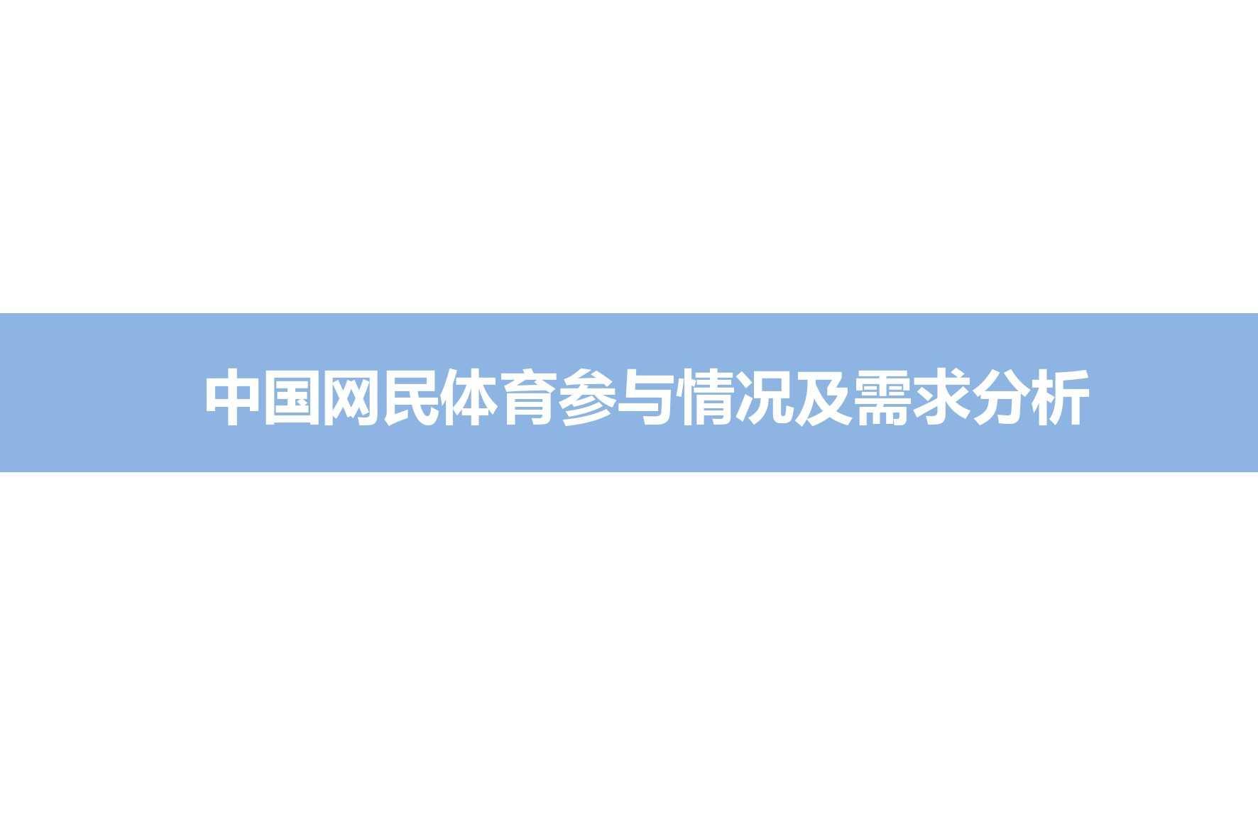 """艾媒咨询:2015年中国""""互联网+""""体育研究_000031"""