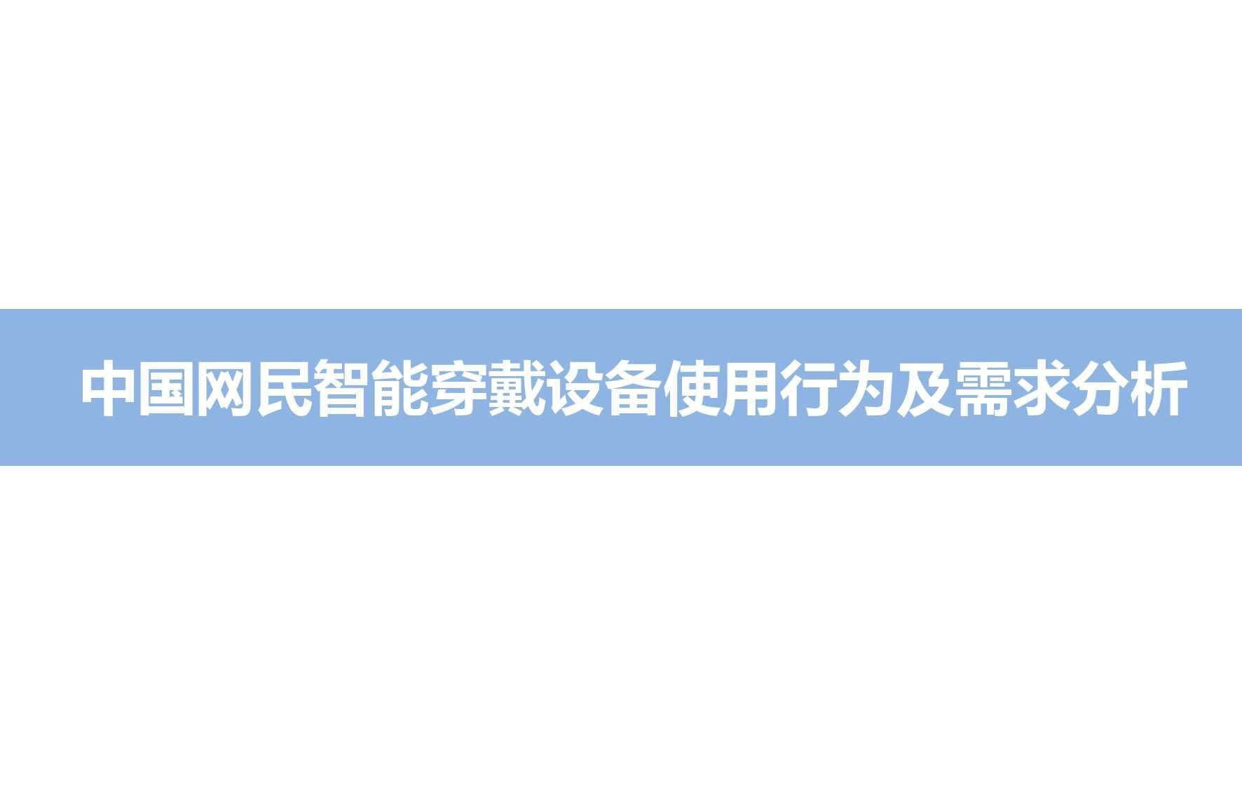 """艾媒咨询:2015年中国""""互联网+""""体育研究_000033"""