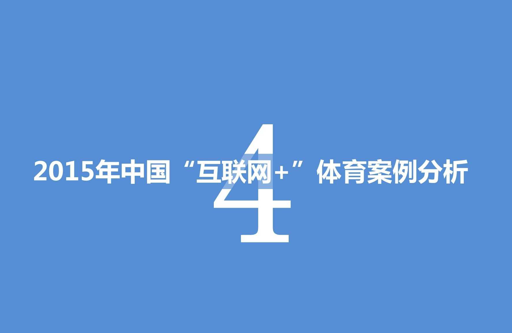 """艾媒咨询:2015年中国""""互联网+""""体育研究_000036"""