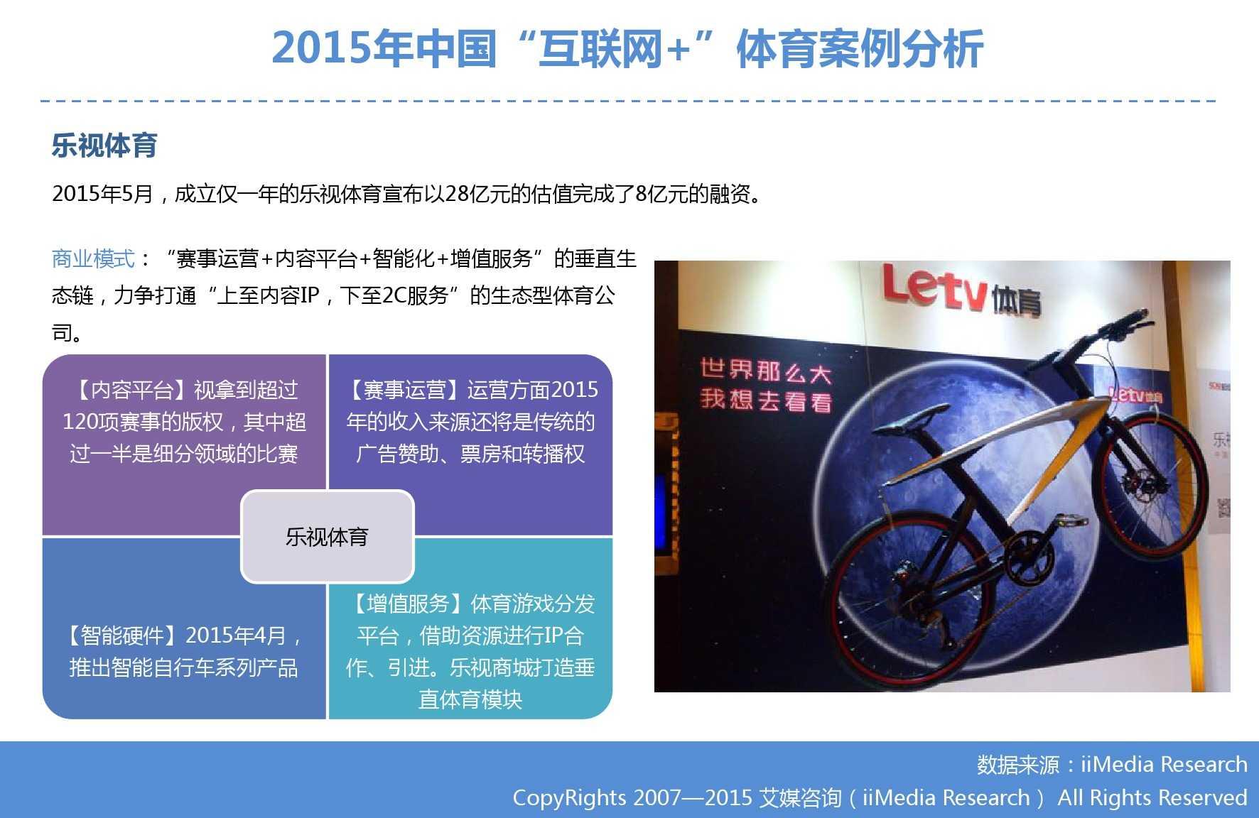 """艾媒咨询:2015年中国""""互联网+""""体育研究_000038"""