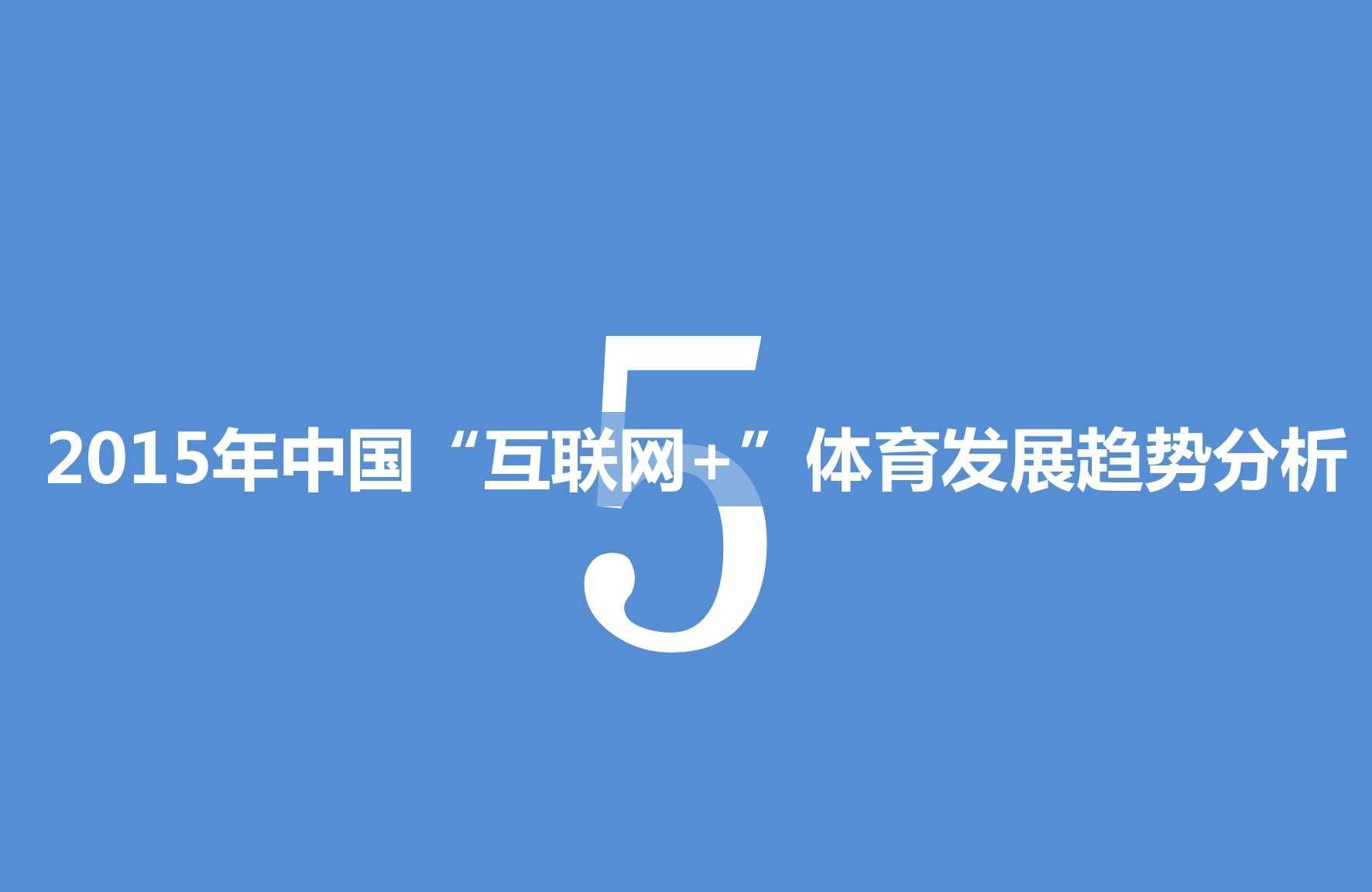 """艾媒咨询:2015年中国""""互联网+""""体育研究_000041"""