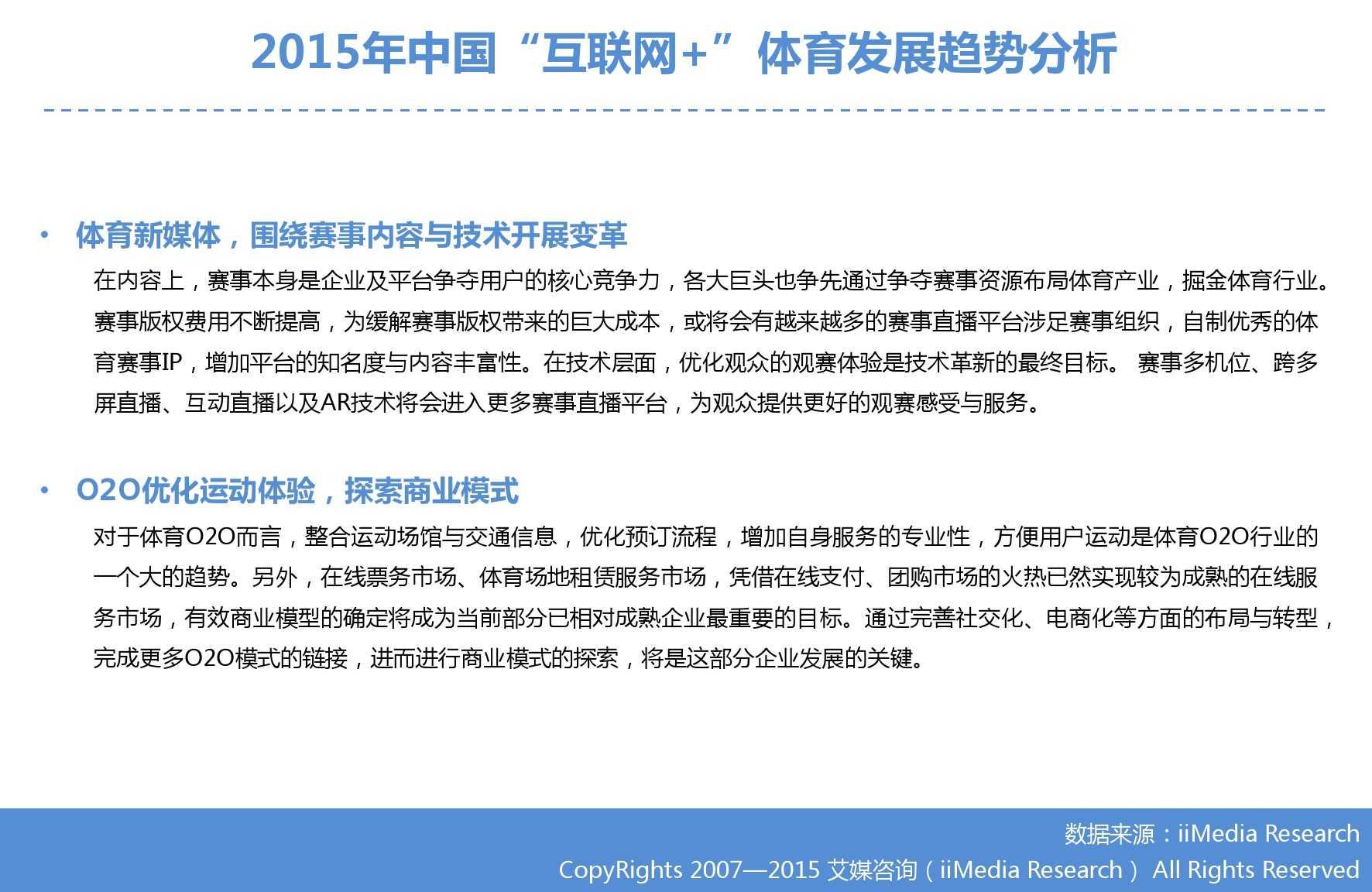 """艾媒咨询:2015年中国""""互联网+""""体育研究_000042"""