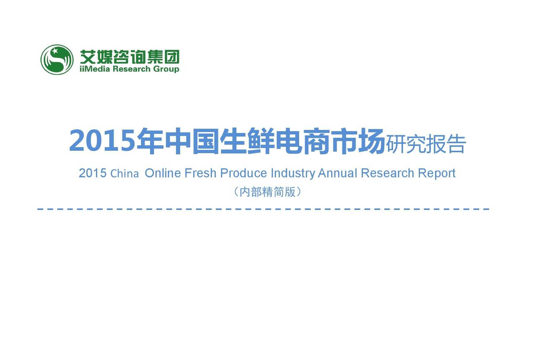 艾媒咨询:2015年中国生鲜电商市场研究报告_000001