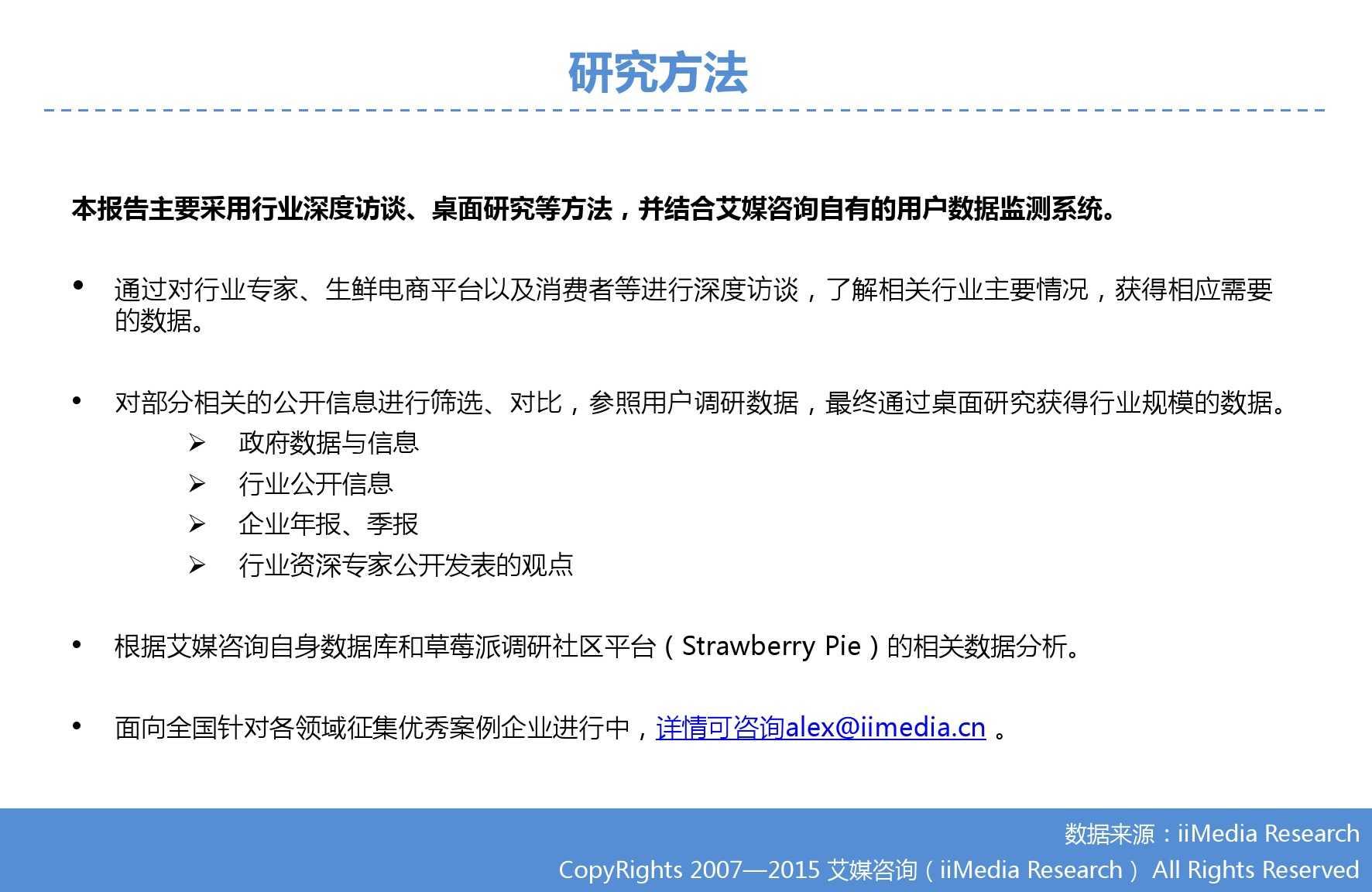艾媒咨询:2015年中国生鲜电商市场研究报告_000002