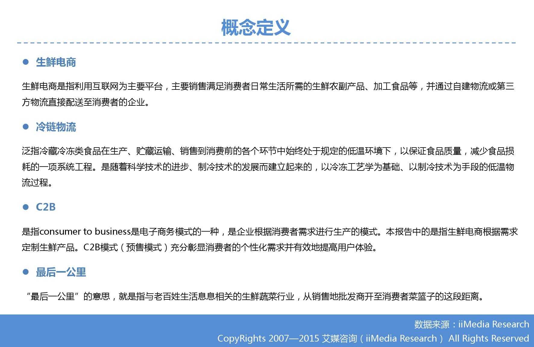 艾媒咨询:2015年中国生鲜电商市场研究报告_000004