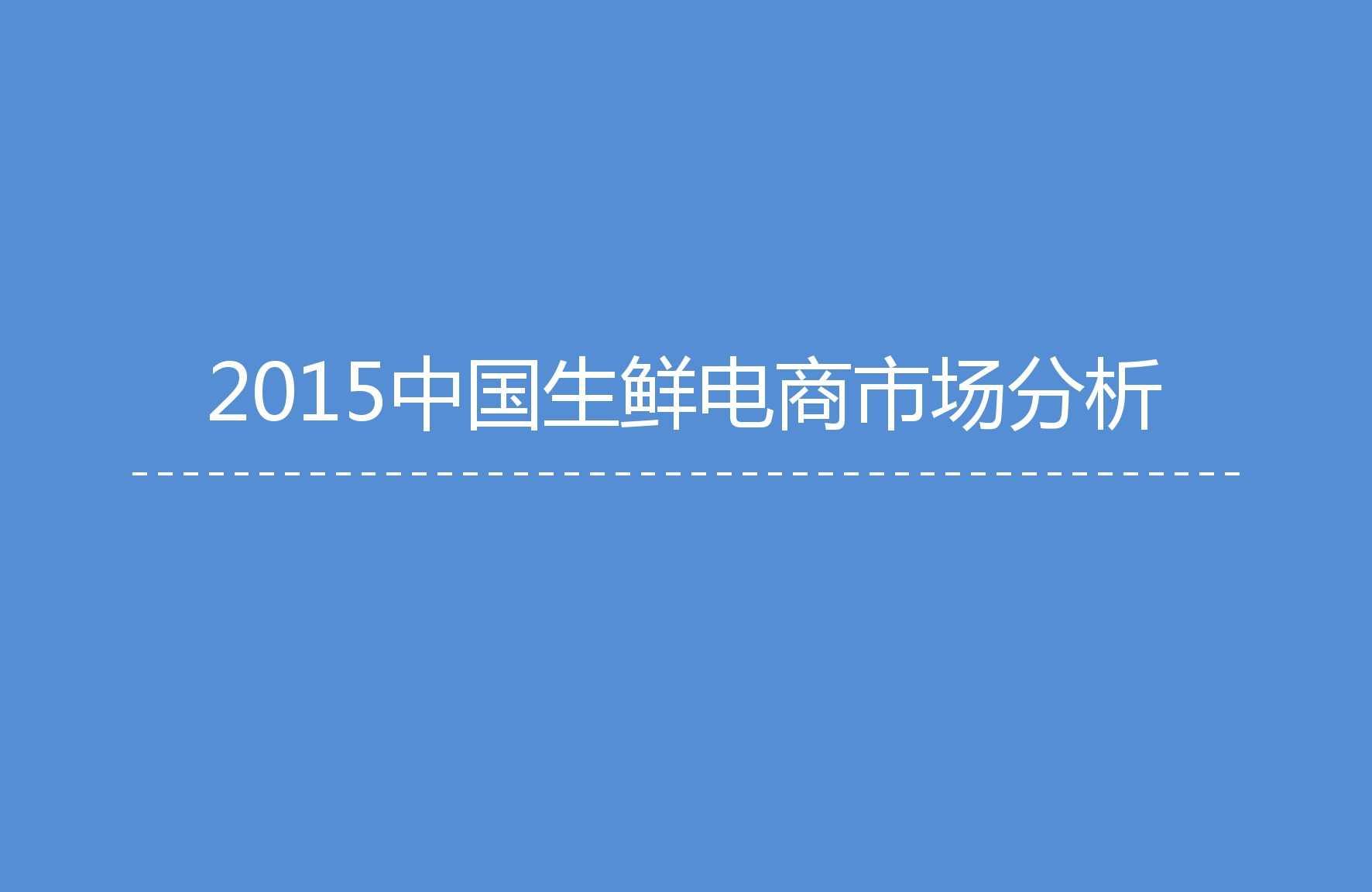 艾媒咨询:2015年中国生鲜电商市场研究报告_000007
