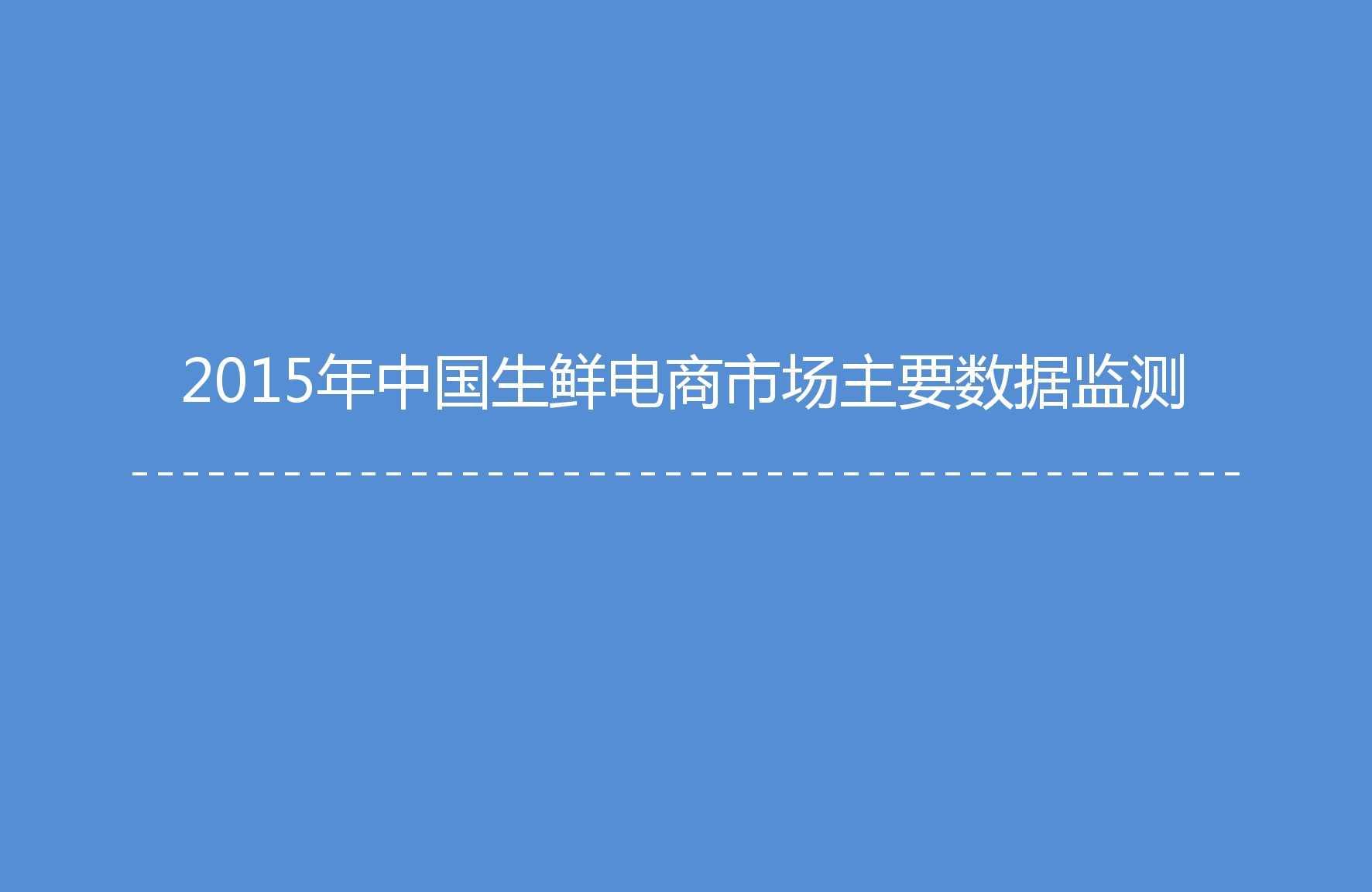 艾媒咨询:2015年中国生鲜电商市场研究报告_000014