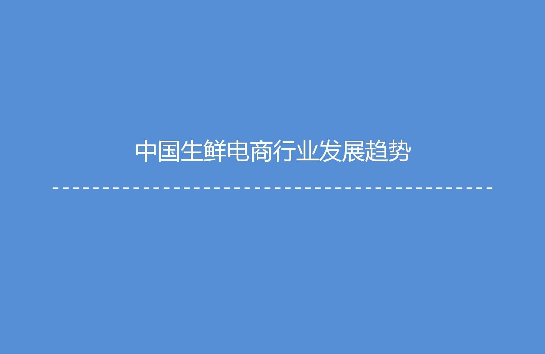 艾媒咨询:2015年中国生鲜电商市场研究报告_000032