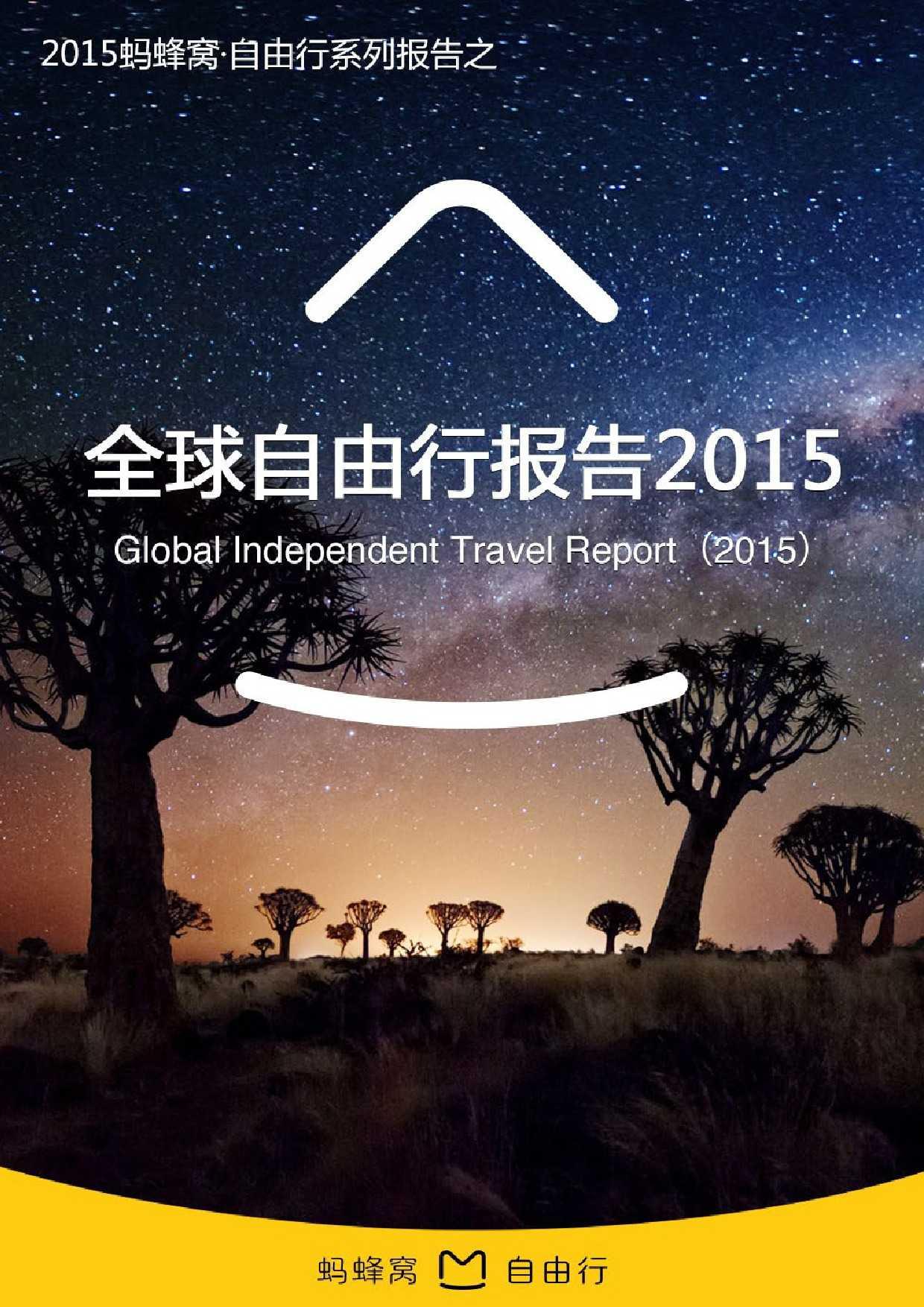 蚂蜂窝全球自由行报告2015_000001