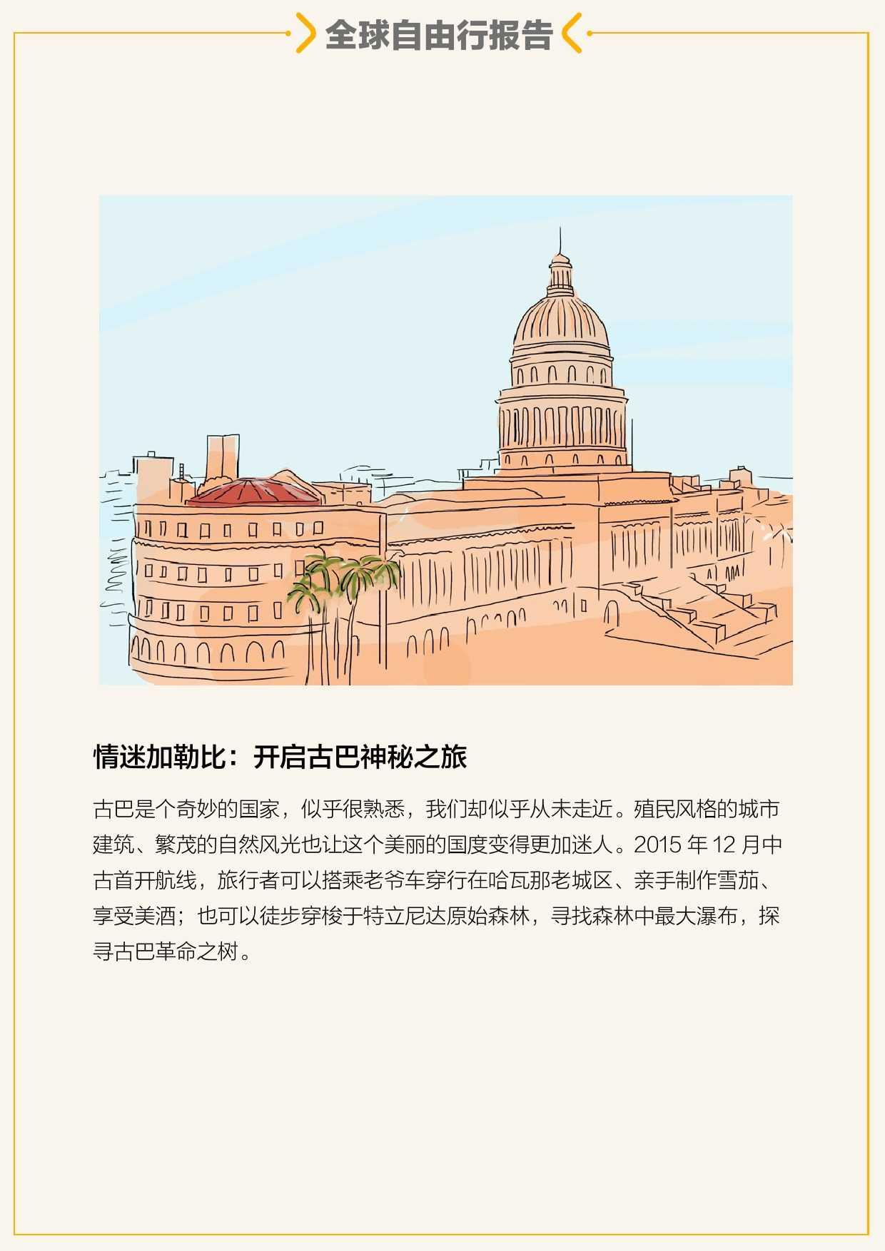 蚂蜂窝全球自由行报告2015_000046