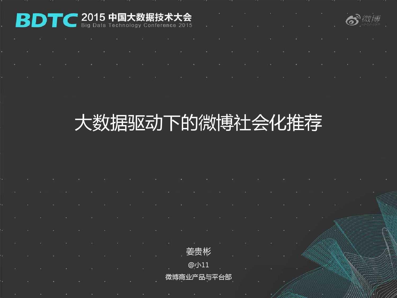 03 BDTC2015-新浪微博-姜贵彬-大数据驱动下的微博社会化推荐_000001