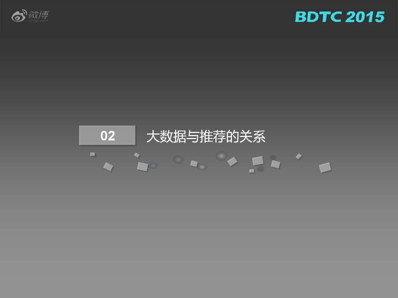 03 BDTC2015-新浪微博-姜贵彬-大数据驱动下的微博社会化推荐_000006