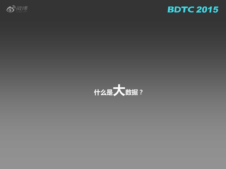 03 BDTC2015-新浪微博-姜贵彬-大数据驱动下的微博社会化推荐_000007