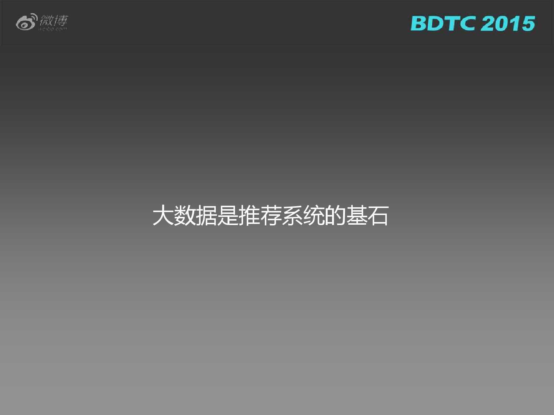 03 BDTC2015-新浪微博-姜贵彬-大数据驱动下的微博社会化推荐_000009