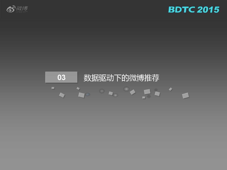 03 BDTC2015-新浪微博-姜贵彬-大数据驱动下的微博社会化推荐_000010