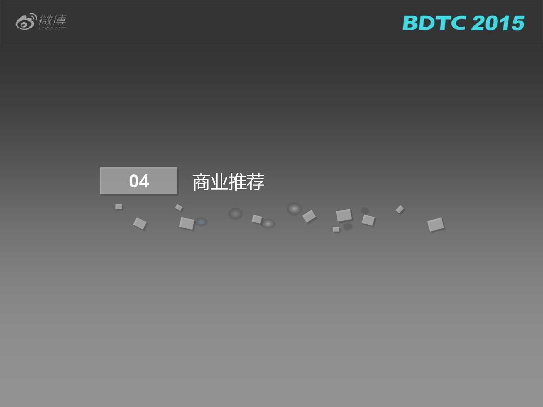 03 BDTC2015-新浪微博-姜贵彬-大数据驱动下的微博社会化推荐_000026