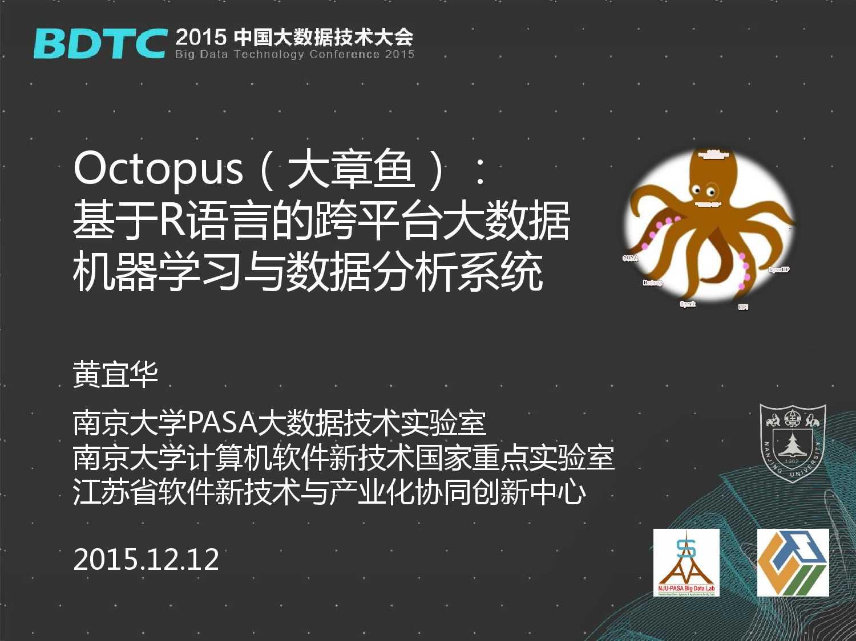 07 BDTC2015-南京大学-黄宜华-Octopus(大章鱼):基于R语言的跨平台大数据机器学习与数据分析系统_000001