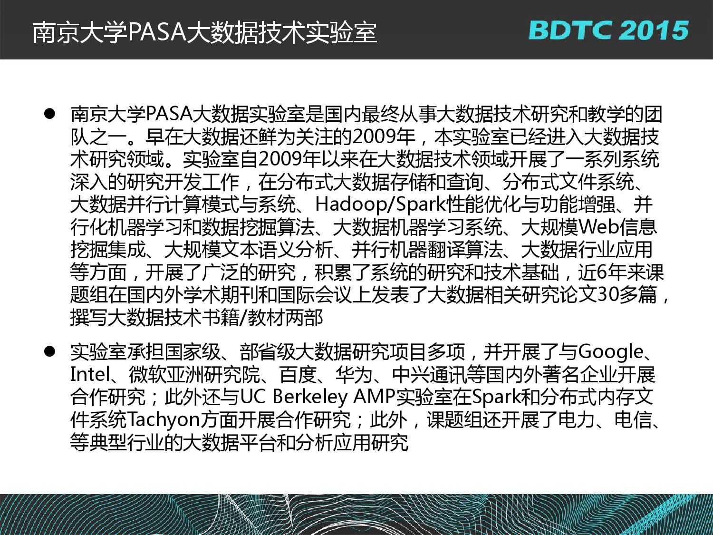 07 BDTC2015-南京大学-黄宜华-Octopus(大章鱼):基于R语言的跨平台大数据机器学习与数据分析系统_000003