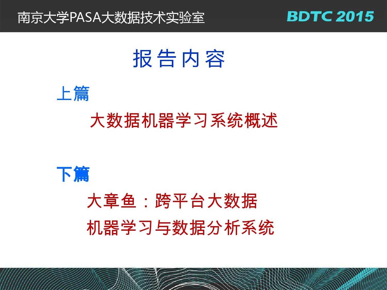 07 BDTC2015-南京大学-黄宜华-Octopus(大章鱼):基于R语言的跨平台大数据机器学习与数据分析系统_000006