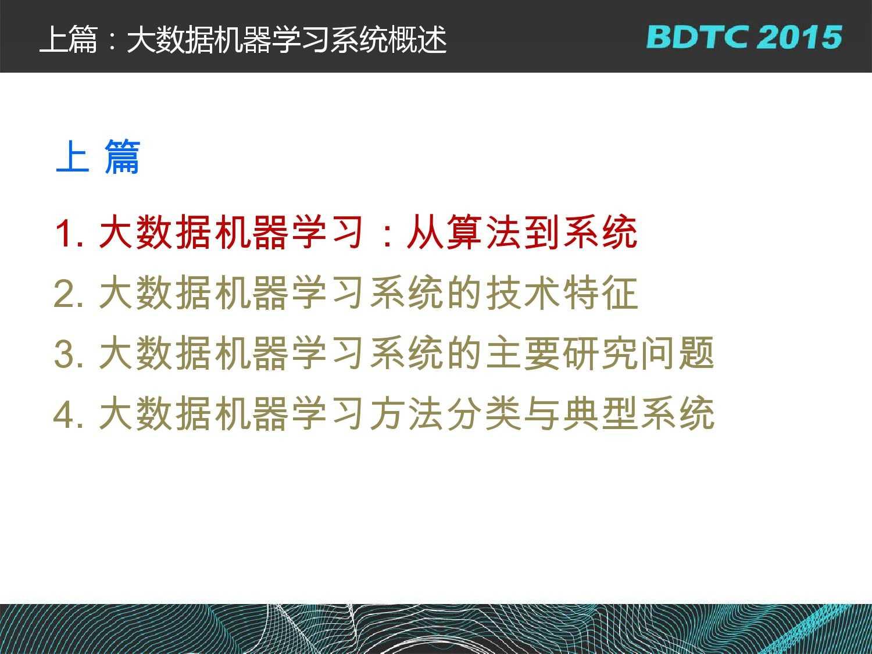 07 BDTC2015-南京大学-黄宜华-Octopus(大章鱼):基于R语言的跨平台大数据机器学习与数据分析系统_000007