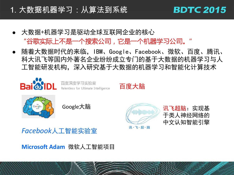 07 BDTC2015-南京大学-黄宜华-Octopus(大章鱼):基于R语言的跨平台大数据机器学习与数据分析系统_000009