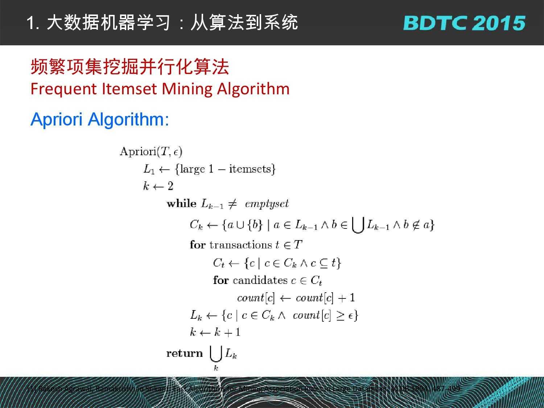 07 BDTC2015-南京大学-黄宜华-Octopus(大章鱼):基于R语言的跨平台大数据机器学习与数据分析系统_000013