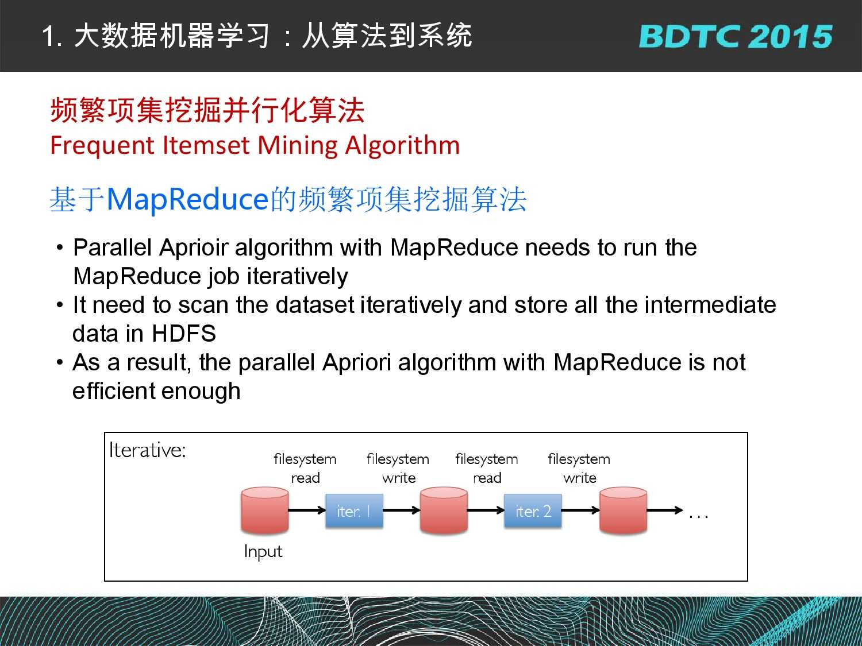 07 BDTC2015-南京大学-黄宜华-Octopus(大章鱼):基于R语言的跨平台大数据机器学习与数据分析系统_000016