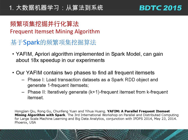 07 BDTC2015-南京大学-黄宜华-Octopus(大章鱼):基于R语言的跨平台大数据机器学习与数据分析系统_000017