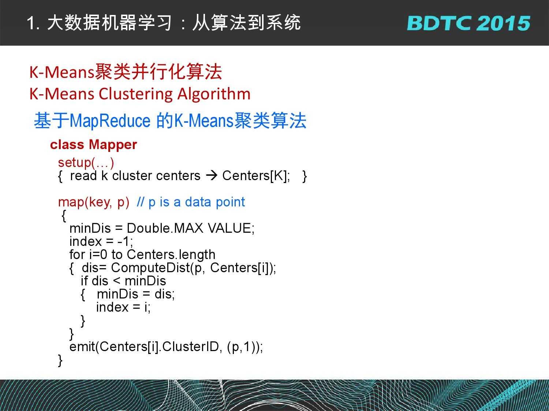 07 BDTC2015-南京大学-黄宜华-Octopus(大章鱼):基于R语言的跨平台大数据机器学习与数据分析系统_000024