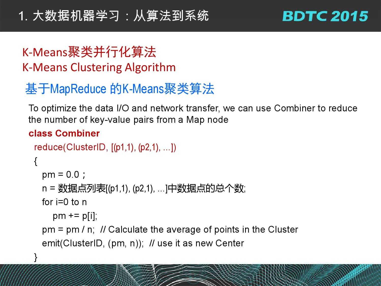 07 BDTC2015-南京大学-黄宜华-Octopus(大章鱼):基于R语言的跨平台大数据机器学习与数据分析系统_000025