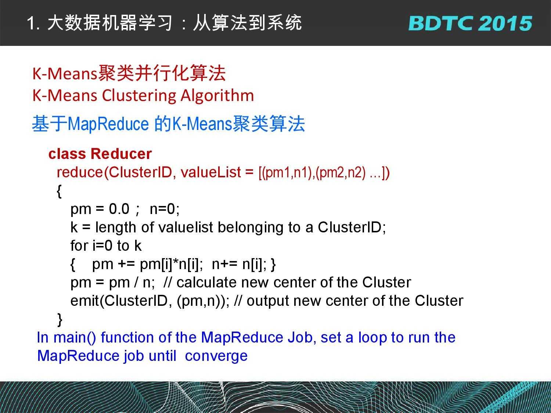 07 BDTC2015-南京大学-黄宜华-Octopus(大章鱼):基于R语言的跨平台大数据机器学习与数据分析系统_000026