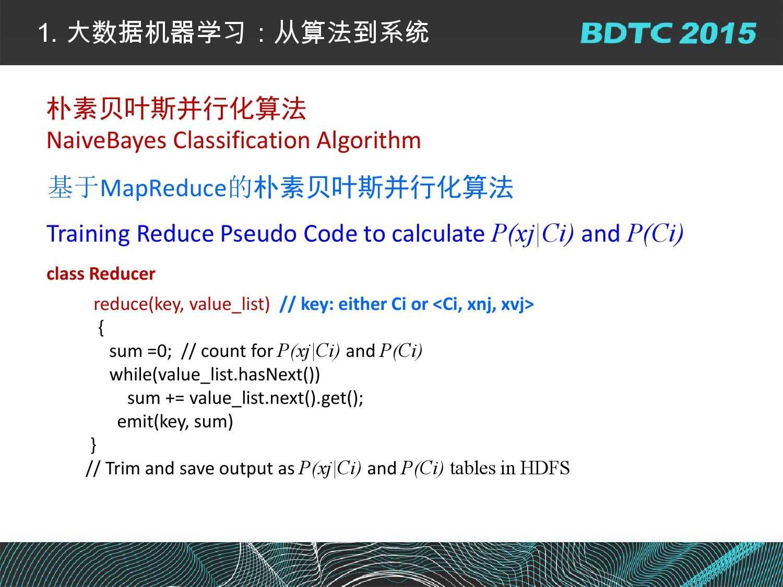 07 BDTC2015-南京大学-黄宜华-Octopus(大章鱼):基于R语言的跨平台大数据机器学习与数据分析系统_000031