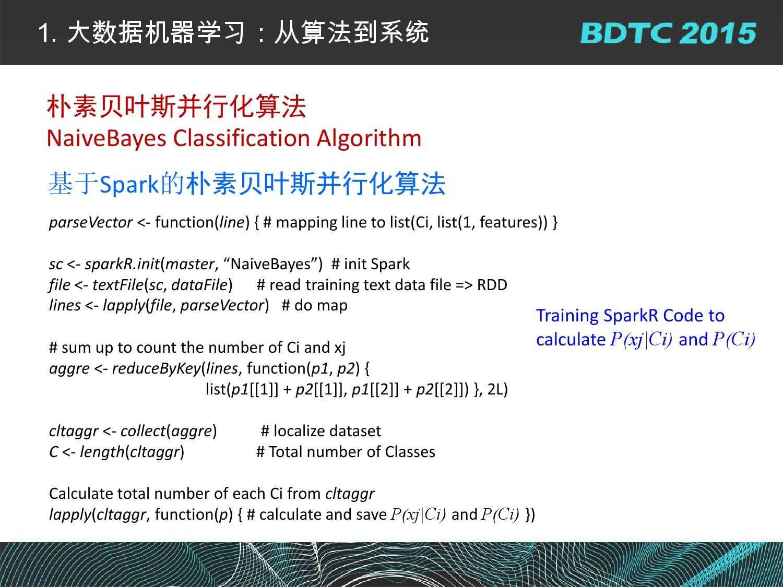 07 BDTC2015-南京大学-黄宜华-Octopus(大章鱼):基于R语言的跨平台大数据机器学习与数据分析系统_000033