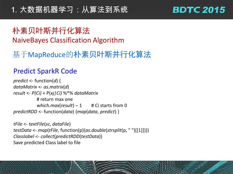 07 BDTC2015-南京大学-黄宜华-Octopus(大章鱼):基于R语言的跨平台大数据机器学习与数据分析系统_000034