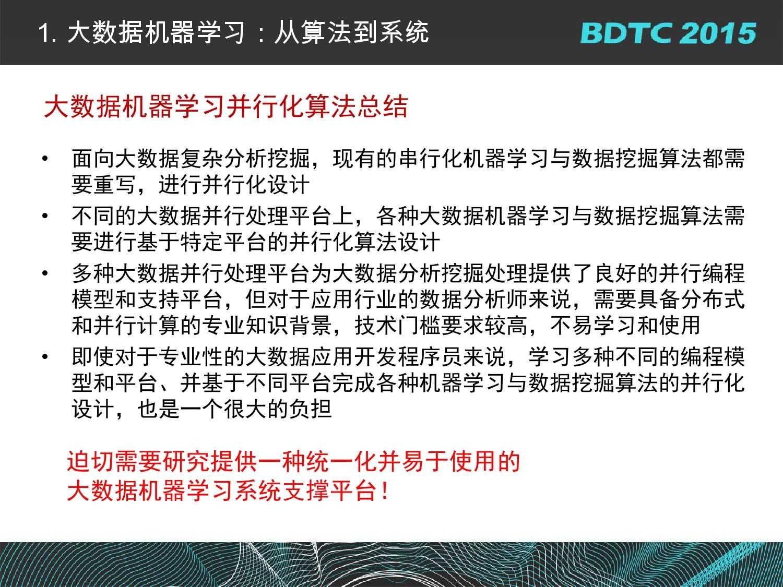 07 BDTC2015-南京大学-黄宜华-Octopus(大章鱼):基于R语言的跨平台大数据机器学习与数据分析系统_000040