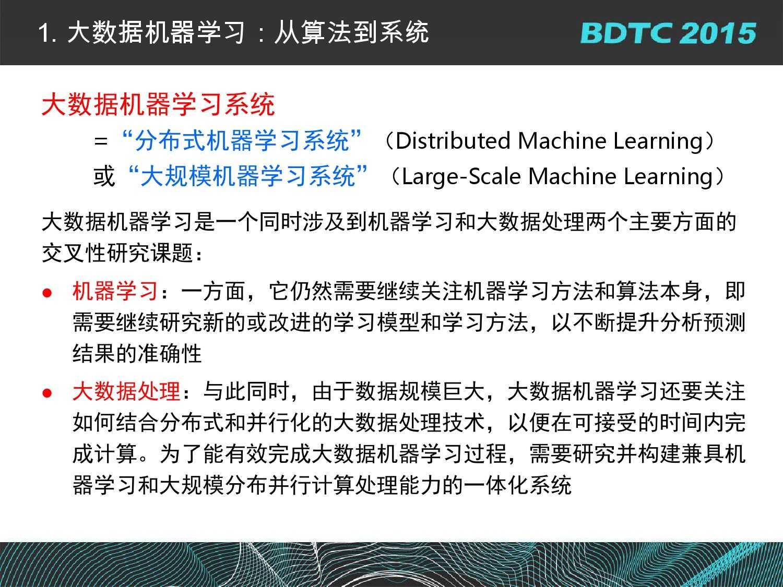 07 BDTC2015-南京大学-黄宜华-Octopus(大章鱼):基于R语言的跨平台大数据机器学习与数据分析系统_000041