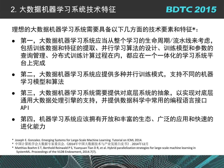 07 BDTC2015-南京大学-黄宜华-Octopus(大章鱼):基于R语言的跨平台大数据机器学习与数据分析系统_000044