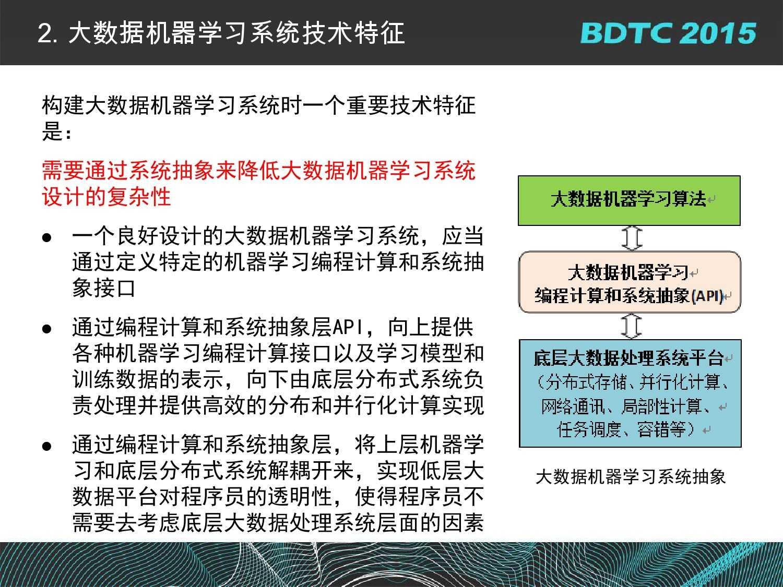 07 BDTC2015-南京大学-黄宜华-Octopus(大章鱼):基于R语言的跨平台大数据机器学习与数据分析系统_000045