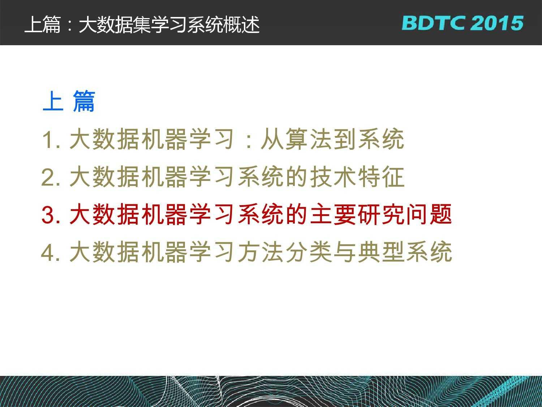 07 BDTC2015-南京大学-黄宜华-Octopus(大章鱼):基于R语言的跨平台大数据机器学习与数据分析系统_000046