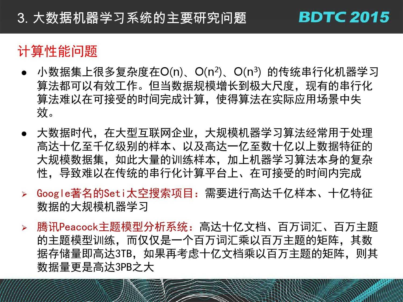 07 BDTC2015-南京大学-黄宜华-Octopus(大章鱼):基于R语言的跨平台大数据机器学习与数据分析系统_000049