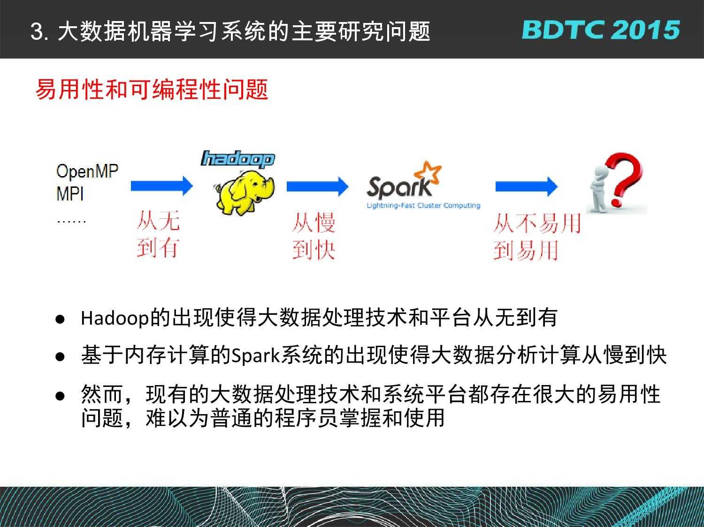 07 BDTC2015-南京大学-黄宜华-Octopus(大章鱼):基于R语言的跨平台大数据机器学习与数据分析系统_000051